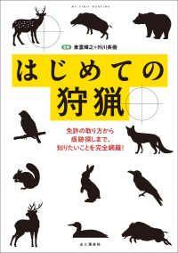 はじめての狩猟―免許の取り方から痕跡探しまで、知りたいことを完全網羅! Kinoppy電子書籍ランキング