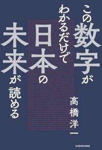 この数字がわかるだけで日本の未来が読める Kinoppy電子書籍ランキング