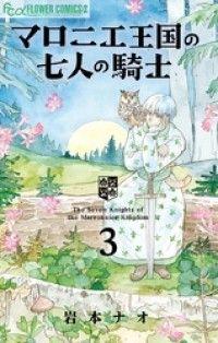 マロニエ王国の七人の騎士(3) Kinoppy電子書籍ランキング