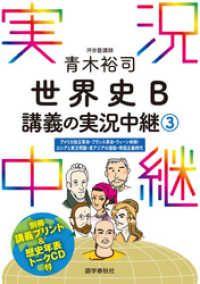 [音声DL付]青木裕司世界史B講義の実況中継(3) Kinoppy電子書籍ランキング