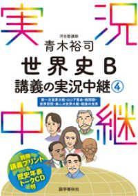 [音声DL付]青木裕司世界史B講義の実況中継(4) Kinoppy電子書籍ランキング