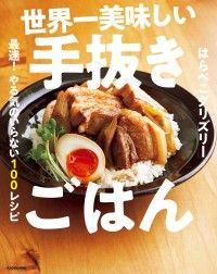 世界一美味しい手抜きごはん 最速! やる気のいらない100レシピ Kinoppy電子書籍ランキング