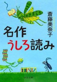 名作うしろ読み/ Kinoppy電子書籍