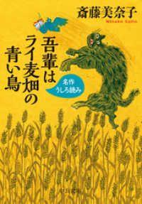 吾輩はライ麦畑の青い鳥 名作うしろ読み<『名作うしろ読みプレミアム』を改題>/ Kinoppy電子書籍