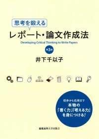 思考を鍛えるレポート・論文作成法 Kinoppy電子書籍ランキング