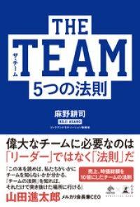 THE TEAM 5つの法則 Kinoppy電子書籍ランキング