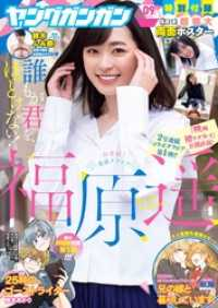 デジタル版ヤングガンガン 2019 No.09 Kinoppy電子書籍ランキング