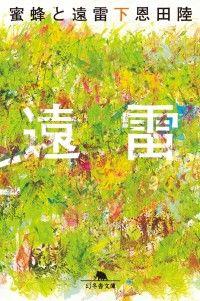 蜜蜂と遠雷(下)/ Kinoppy電子書籍