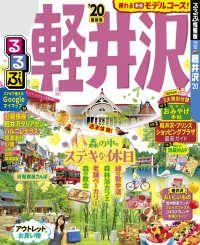 るるぶ軽井沢'20 Kinoppy電子書籍ランキング