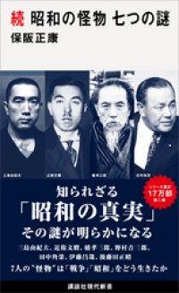 続 昭和の怪物 七つの謎 Kinoppy電子書籍ランキング