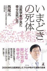 いまどきの死体 法医学者が見た幸せな死に方 Kinoppy電子書籍ランキング