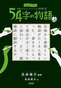みんなでつくる 意味がわかるとゾクゾクする超短編小説 54字の物語 参/ Kinoppy電子書籍