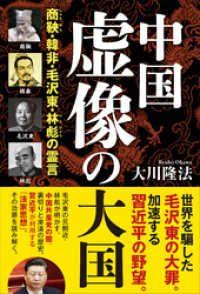 中国 虚像の大国 Kinoppy電子書籍ランキング