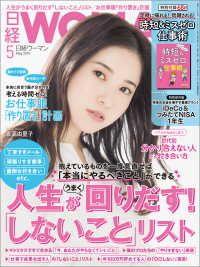 日経ウーマン 2019年5月号 Kinoppy電子書籍ランキング