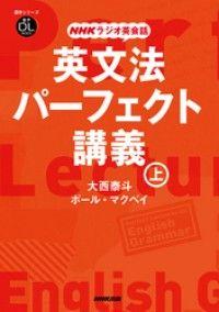 NHKラジオ英会話 英文法パーフェクト講義 上 Kinoppy電子書籍ランキング