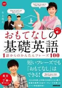 【音声付】NHK おもてなしの基礎英語 1語からのかんたんフレーズ100 上 Kinoppy電子書籍ランキング