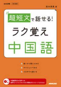 超短文で話せる! ラク覚え中国語 Kinoppy電子書籍ランキング