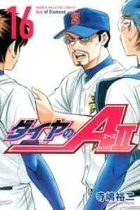 ダイヤのA act2(16) Kinoppy電子書籍ランキング