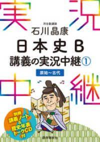 [音声DL付]石川晶康日本史B講義の実況中継(1) Kinoppy電子書籍ランキング