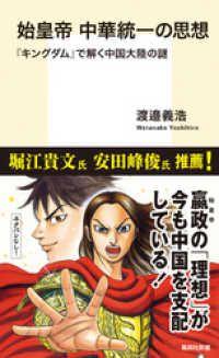 始皇帝 中華統一の思想 『キングダム』で解く中国大陸の謎 Kinoppy電子書籍ランキング