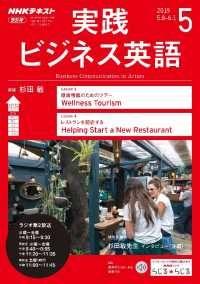 NHKラジオ 実践ビジネス英語 ― 2019年5月号 Kinoppy電子書籍ランキング