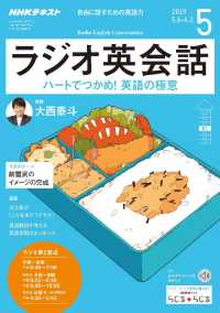 NHKラジオ ラジオ英会話 ― 2019年5月号 Kinoppy電子書籍ランキング