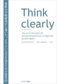 Think clearly 最新の学術研究から導いた、よりよい人生を送るための思考法 Kinoppy電子書籍ランキング