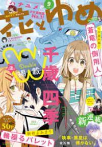 【電子版】花とゆめ 9号(2019年) Kinoppy電子書籍ランキング