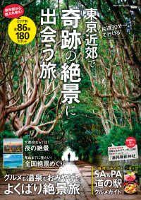 東京近郊で奇跡の絶景に出会う旅 Kinoppy電子書籍ランキング