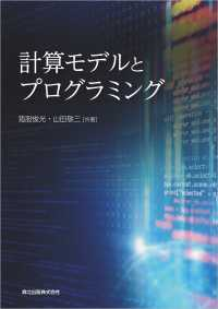 計算モデルとプログラミング Kinoppy電子書籍ランキング