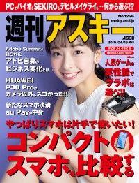 週刊アスキーNo.1226(2019年4月16日発行) Kinoppy電子書籍ランキング