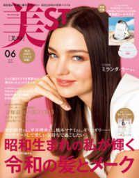 美ST(ビスト) 2019年 6月号 Kinoppy電子書籍ランキング