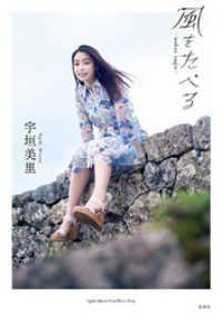 宇垣美里 ファーストフォトエッセイ「風をたべる」 Kinoppy電子書籍ランキング