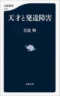 天才と発達障害 Kinoppy電子書籍ランキング