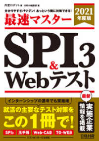 分かりやすさバツグン! あっという間に対策できる! 最速マスター SPI3&We ― bテスト 2021年度版 Kinoppy電子書籍ランキング