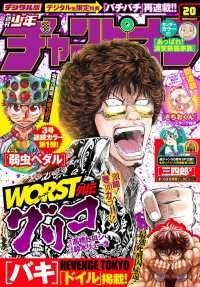 週刊少年チャンピオン2019年20号 Kinoppy電子書籍ランキング