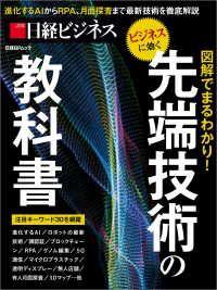 先端技術の教科書 Kinoppy電子書籍ランキング