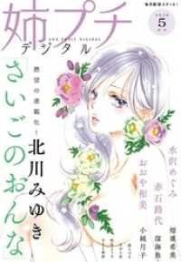 姉プチデジタル 2019年5月号(2019年4月19日発売) Kinoppy電子書籍ランキング