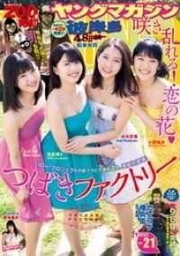 ヤングマガジン 2019年21号 [2019年4月22日発売] Kinoppy電子書籍ランキング