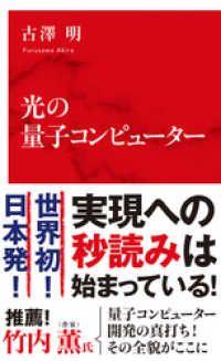 光の量子コンピューター(インターナショナル新書) Kinoppy電子書籍ランキング