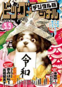 ビッグコミックオリジナル 2019年9号(2019年4月20日発売) Kinoppy電子書籍ランキング