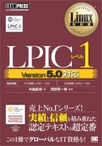 Linux教科書 LPICレベル1 Version5.0対応 Kinoppy電子書籍ランキング