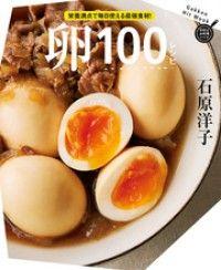 卵100レシピ Kinoppy電子書籍ランキング