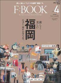 F:BOOK vol.4 Kinoppy電子書籍ランキング