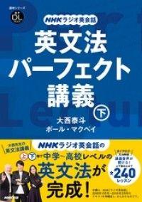 NHKラジオ英会話 英文法パーフェクト講義 下 Kinoppy電子書籍ランキング