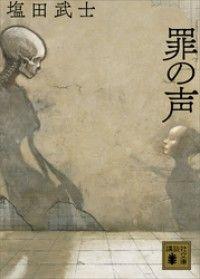 罪の声 Kinoppy電子書籍ランキング