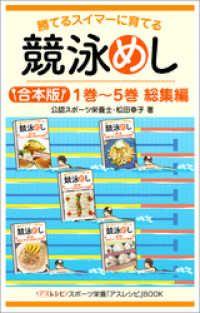競泳めし 勝てるスイマーに育てる 合本版 1巻~5巻 総集編 Kinoppy電子書籍ランキング