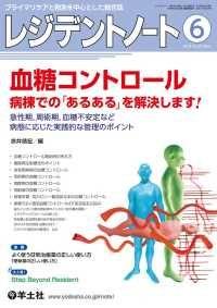 血糖コントロール 病棟での「あるある」を解決します! ― 急性期,周術期,血糖不安定など病態に応じた実践的な Kinoppy電子書籍ランキング