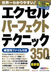 エクセルパーフェクトテクニック350+α最新版 Kinoppy電子書籍ランキング
