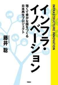 インフラ・イノベーション 強くて豊かな国をつくる日本再生プロジェクト Kinoppy電子書籍ランキング